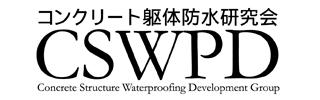 コンクリート躯体防水研究会